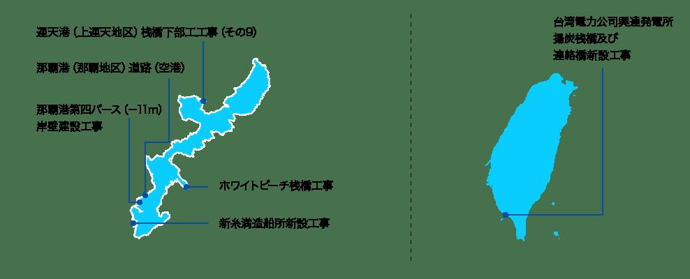 沖縄・台湾